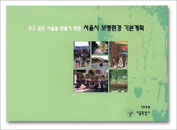 보행환경기본계획1