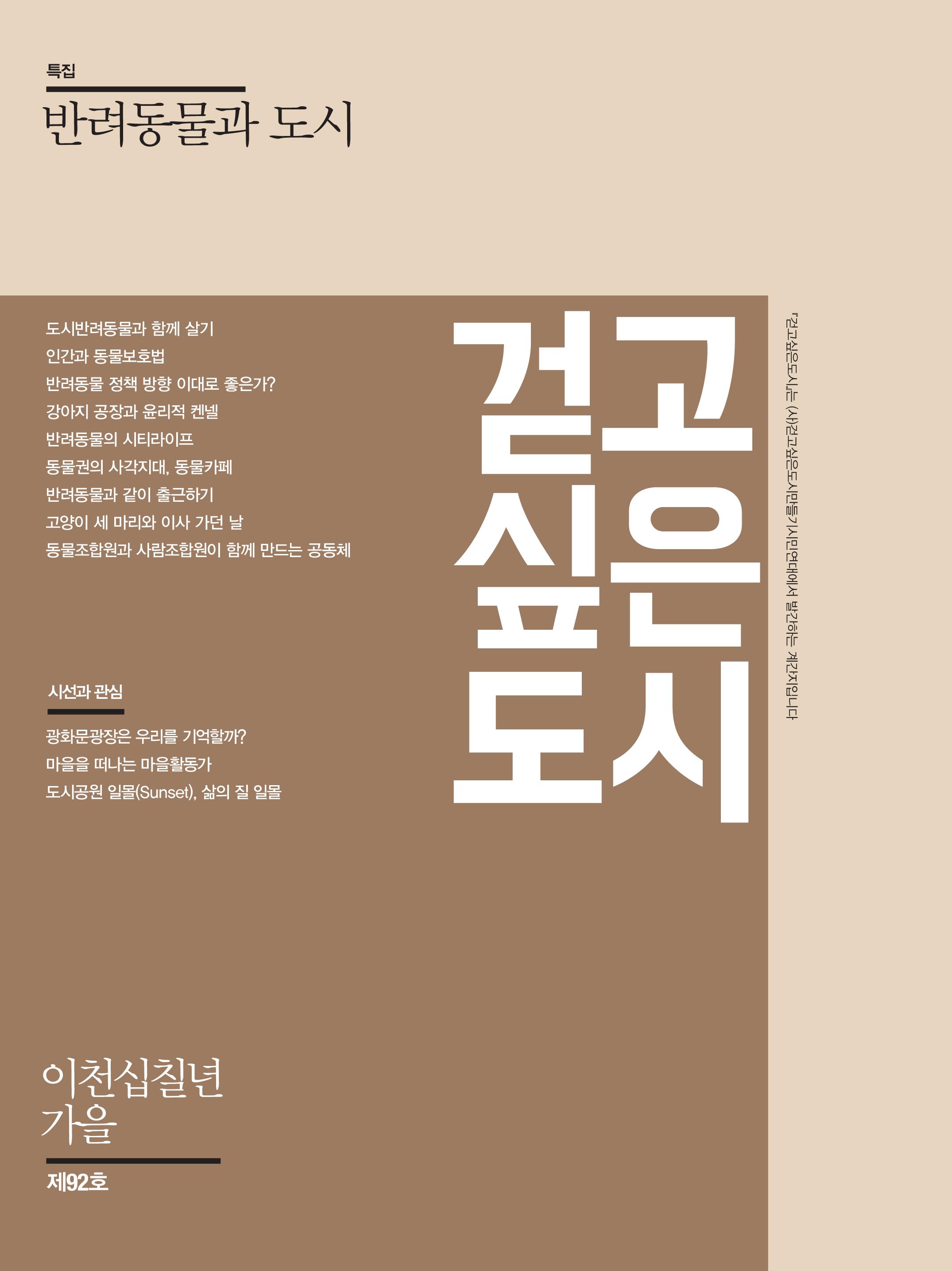 2017가을호_표지