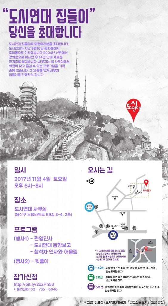 도시연대 집들이 초대장(1)