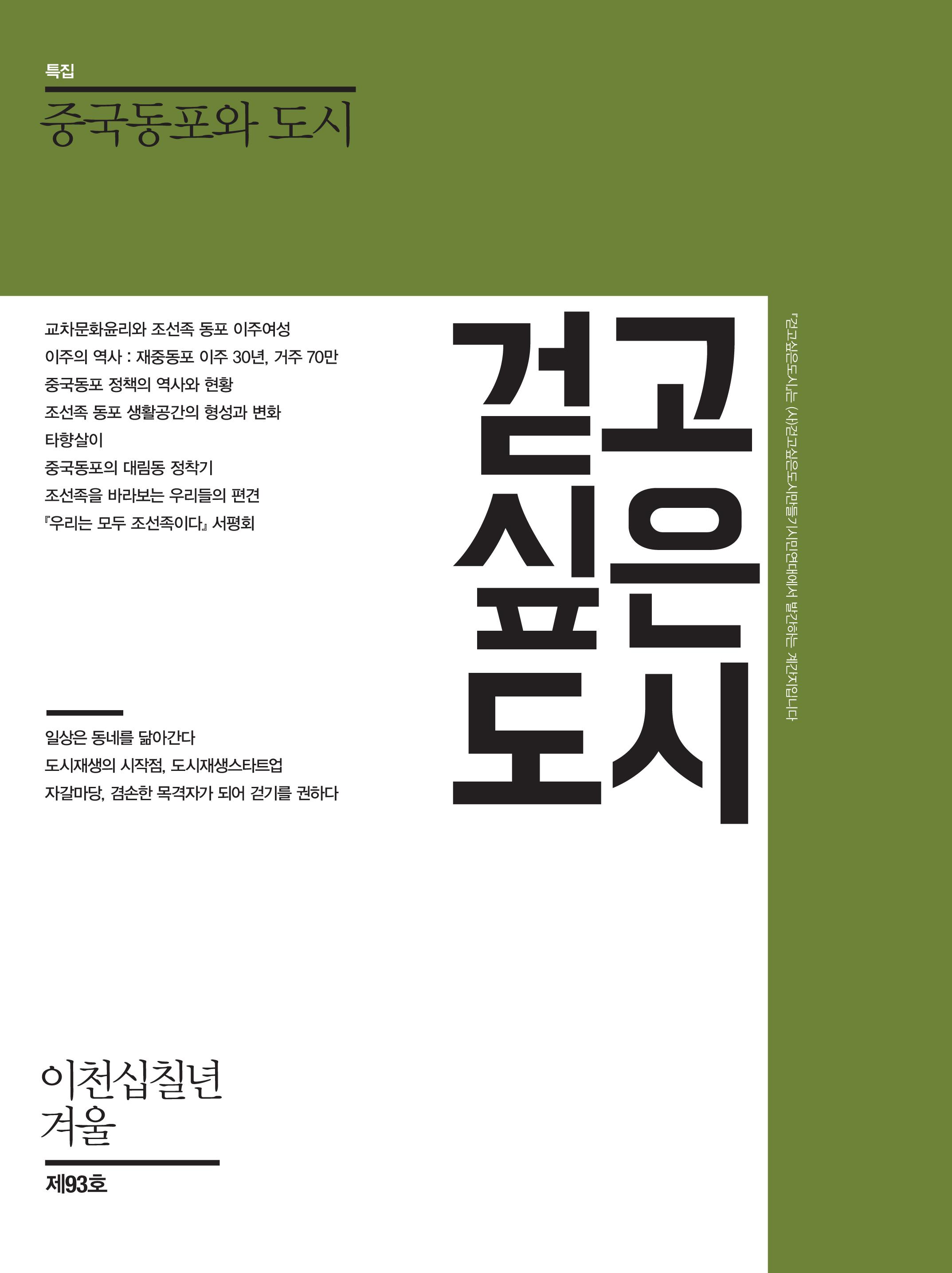 걷고싶은도시 2017 겨울호-표지