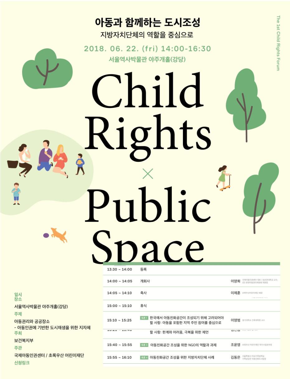 제 1차 아동권리포럼 안내 포스터